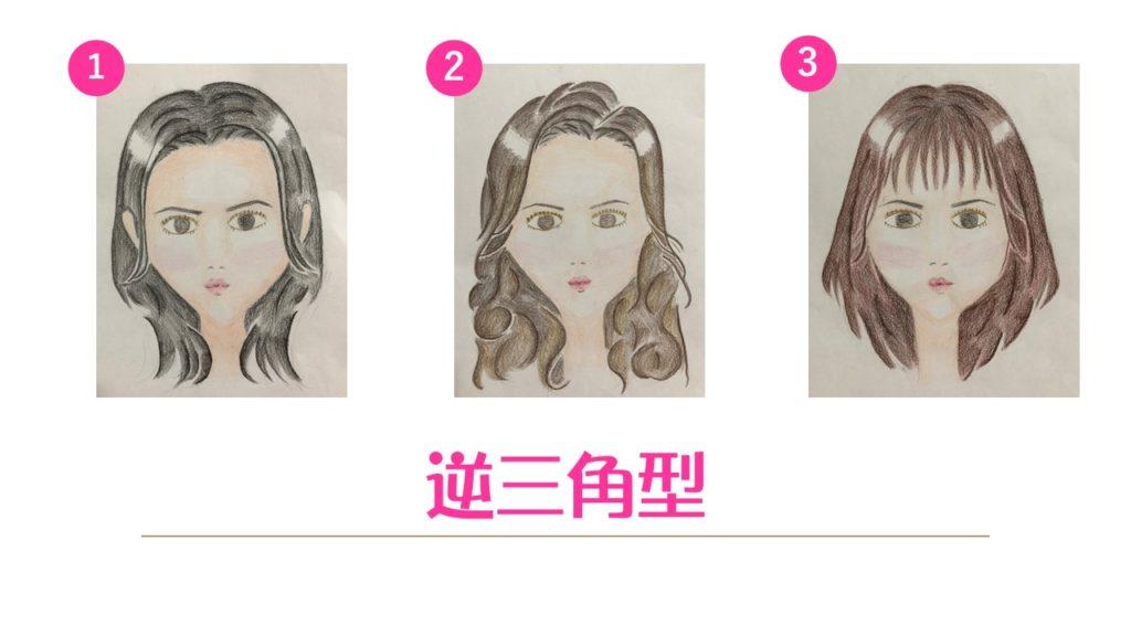 顔型診断 逆三角型 ミディアム