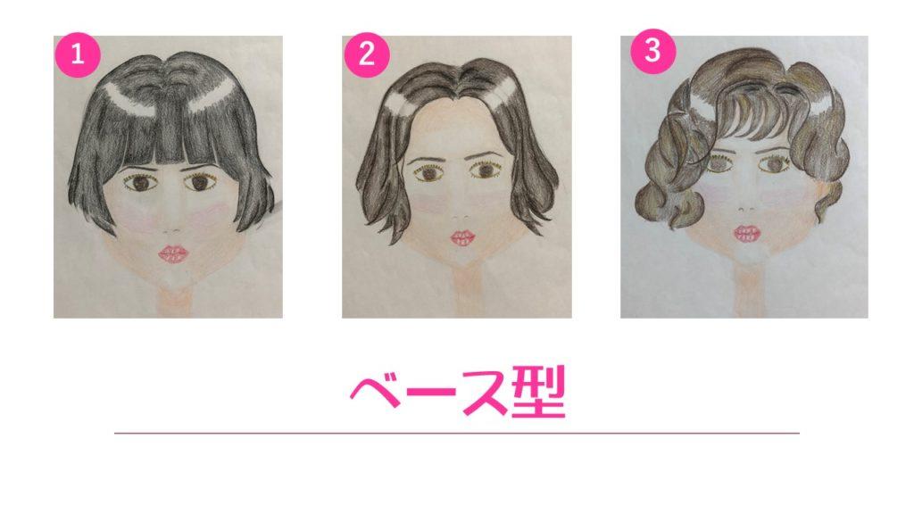 顔型診断 ベース型 ショートスタイル変