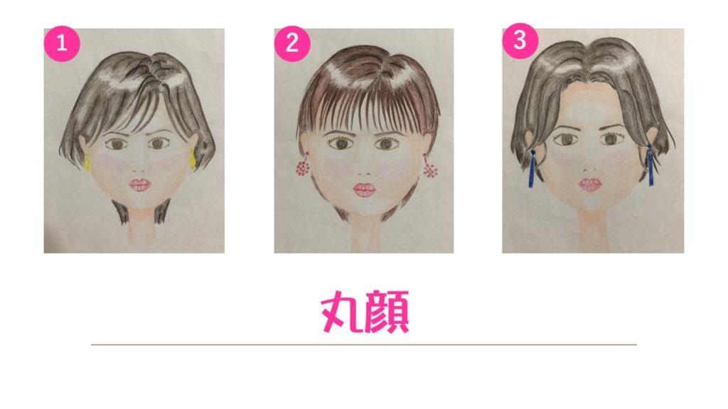 顔型診断 丸顔 ショートヘア編