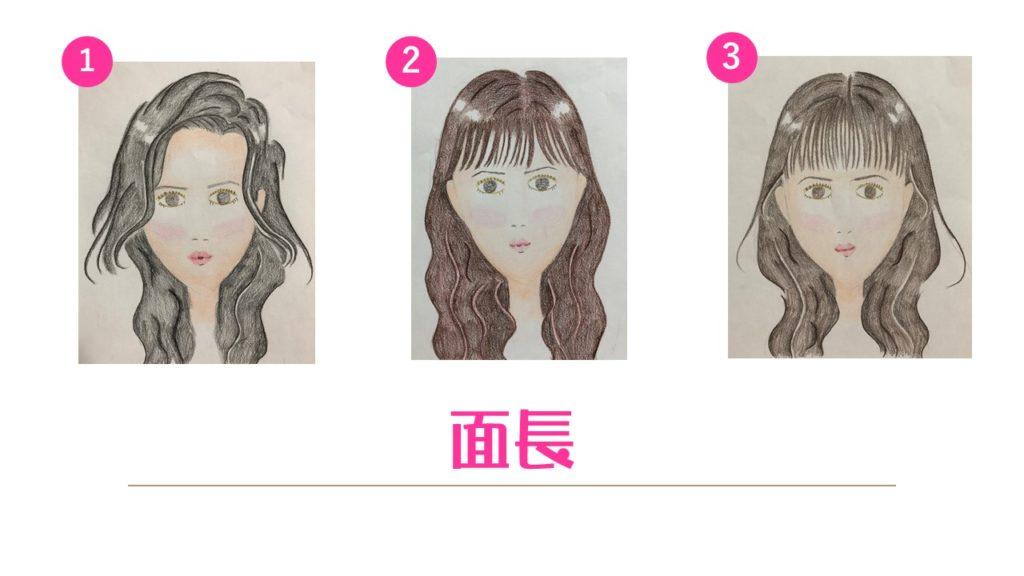 顔型診断 面長 ロング