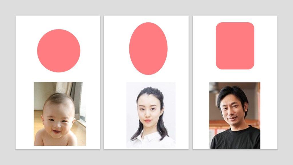 顔型診断 形の印象