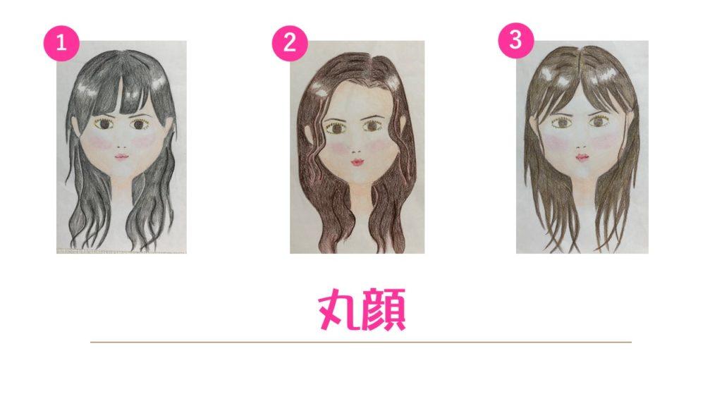 顔型診断 丸顔 ロング