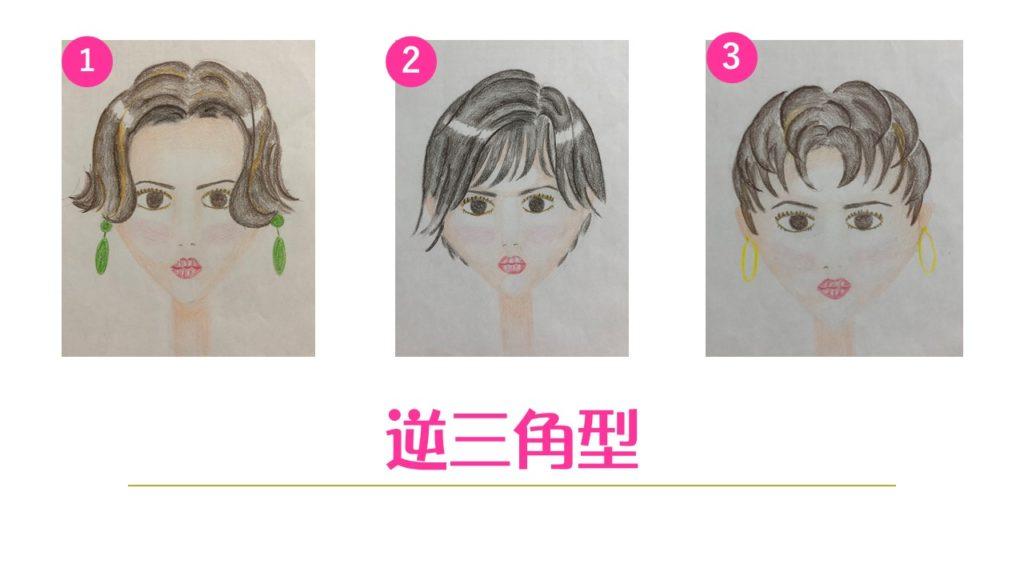 髪型診断 逆三角型 ショートヘア