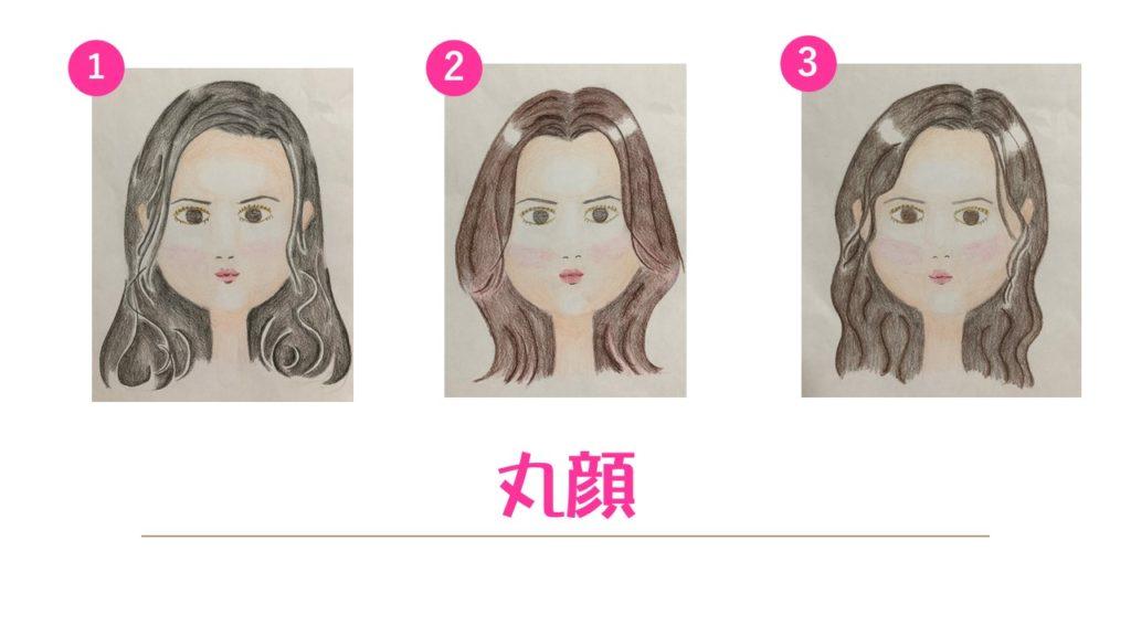 顔型診断 丸顔 ミディアム