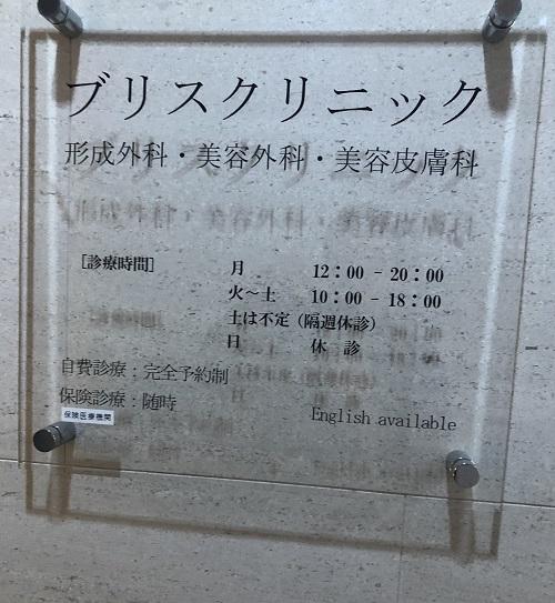 福岡のブリスクリニックで光治療