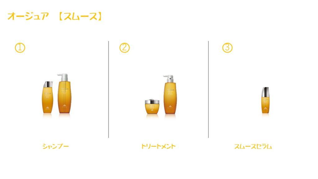 オージュア【スムース】 シャンプー・トリートメント・洗い流さないトリートメント