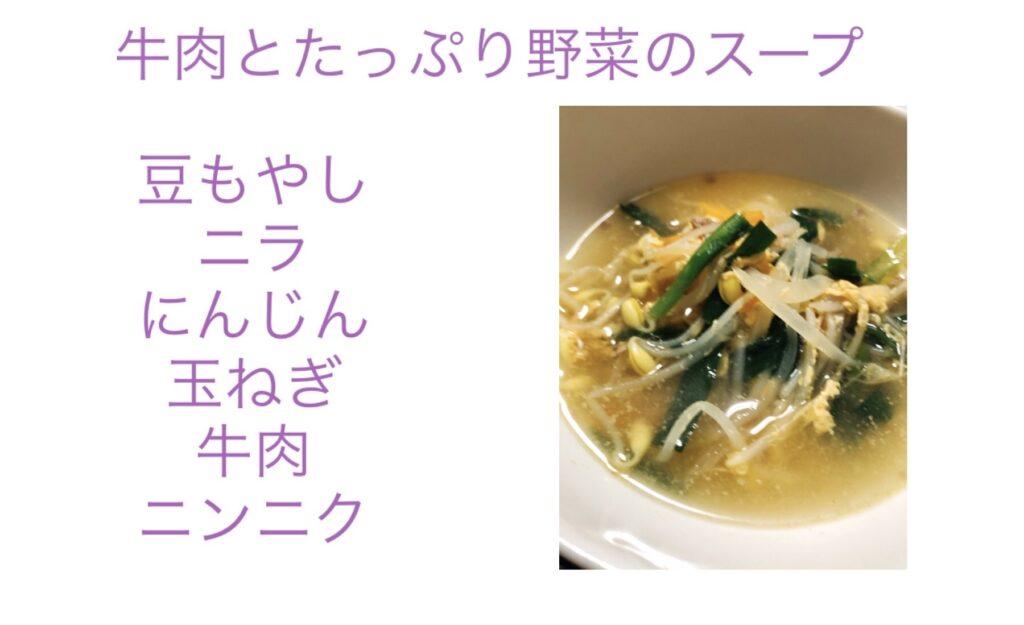 美髪作りにおすすめスープ